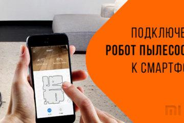 kak-podklyuchit-robot-pylesos-xiaomi-k-telefonu